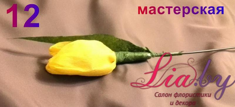 Лепесток обкручивается вокруг ножки у основания головки цветка